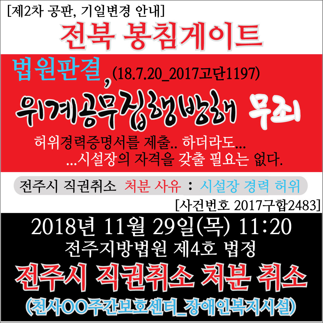 18.11.29_기일변경_봉침게이트-전주시-직권취소(2차공판)2.jpg