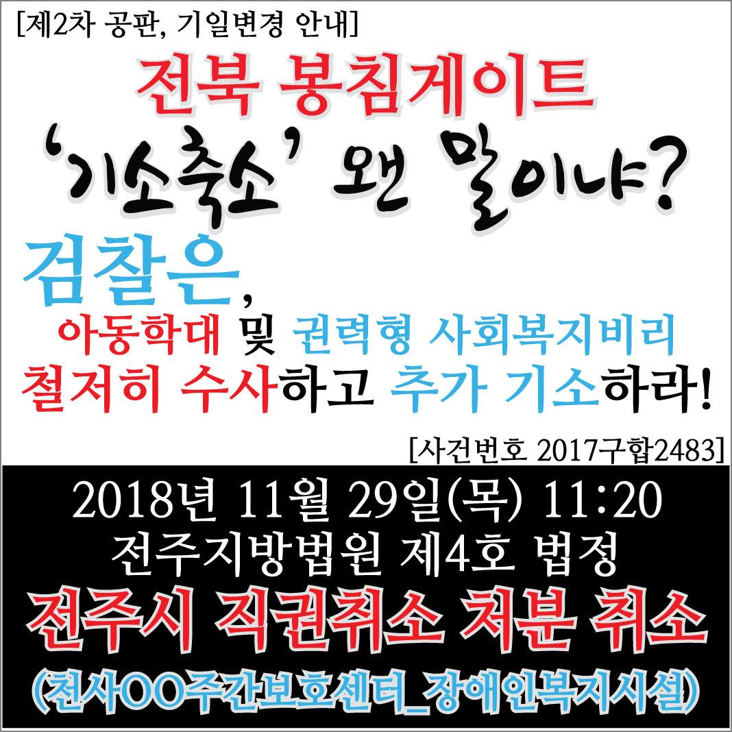 18.11.29_기일변경_봉침게이트-전주시-직권취소(2차공판).jpg