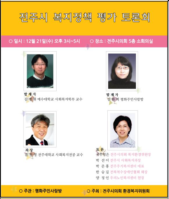 jeonju(11.12.21).png