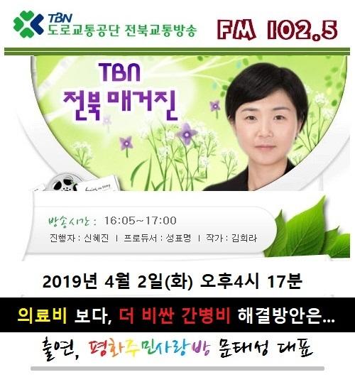 [19.4.2 전북교통방송 라디오 FM102.5 전북 매거진] 의료비 보다, 더 비싼 간병비 해결방안은.jpg