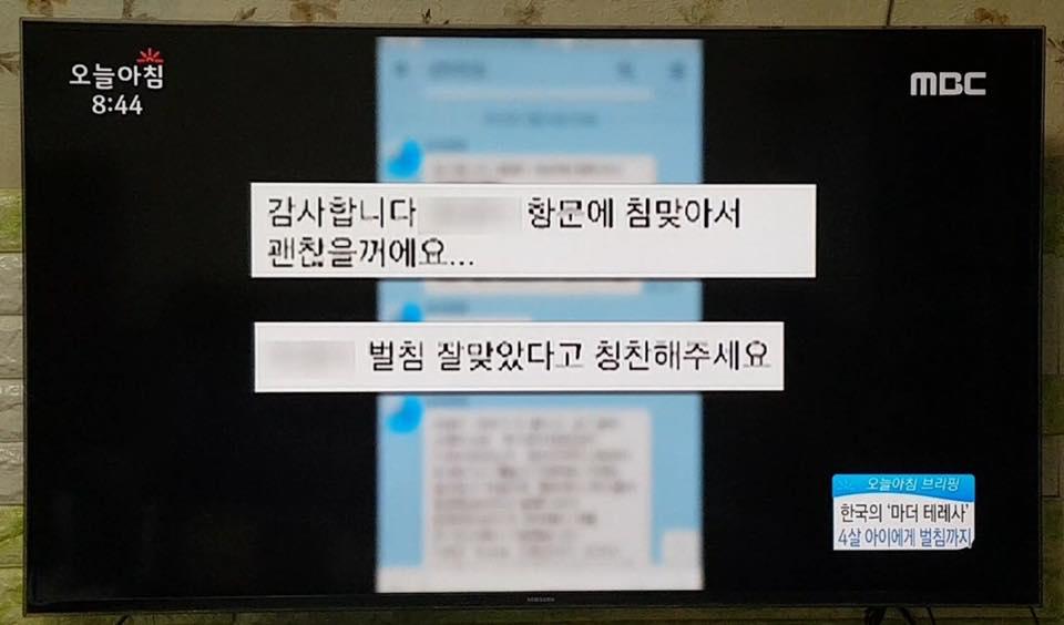 전북 봉침게이트-아동학대1.jpg