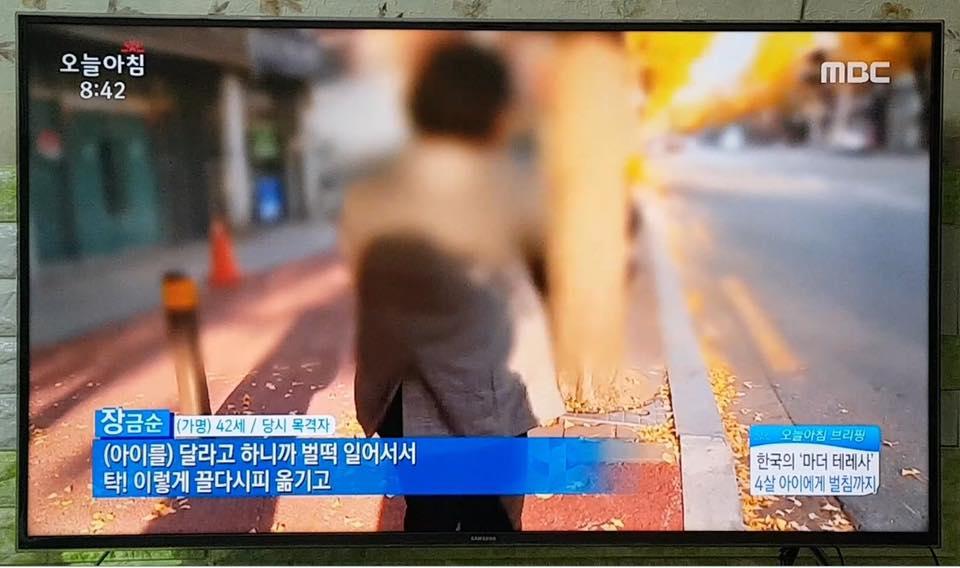 전북 봉침게이트-아동학대6.jpg