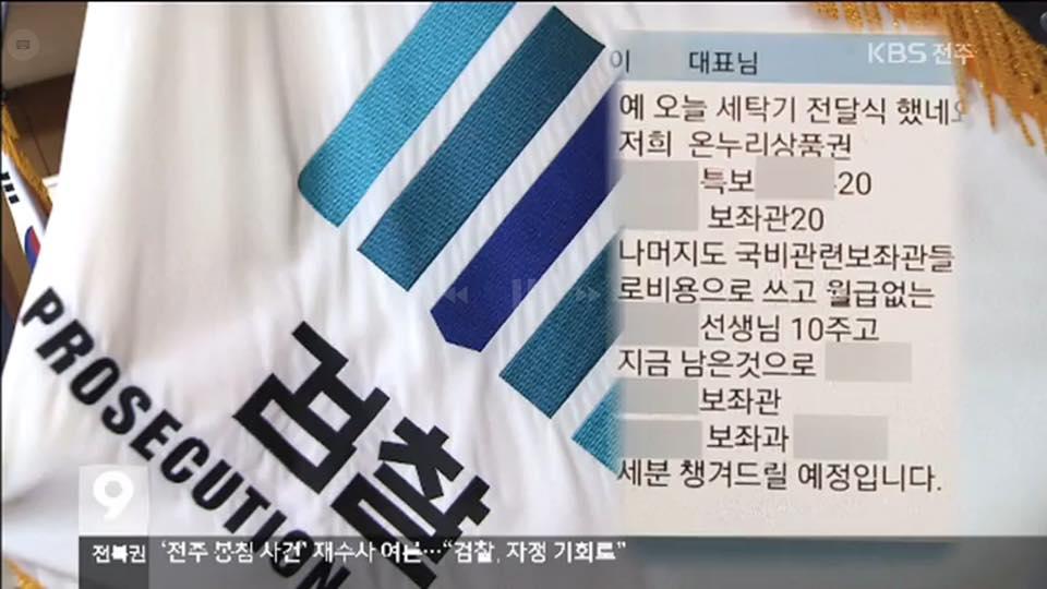 전북 봉침게이트-아동학대11.jpg