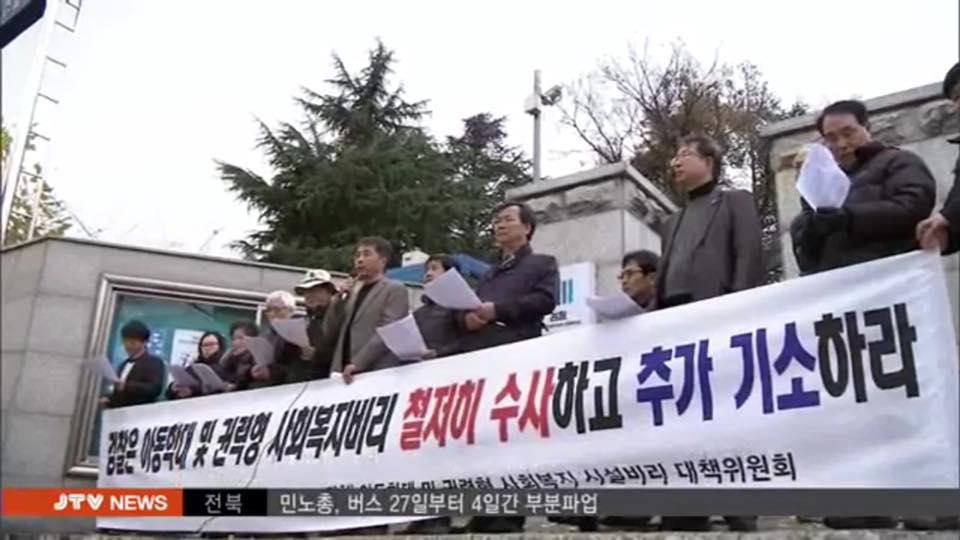 전북 봉침게이트-아동학대7.jpg