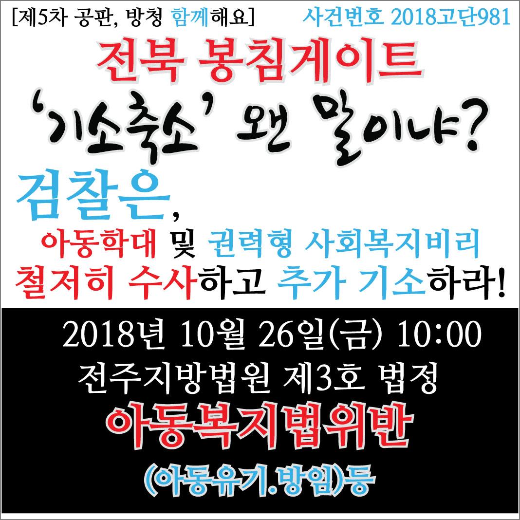 18.10.26_봉침사건-아동학대(5차공판).jpg