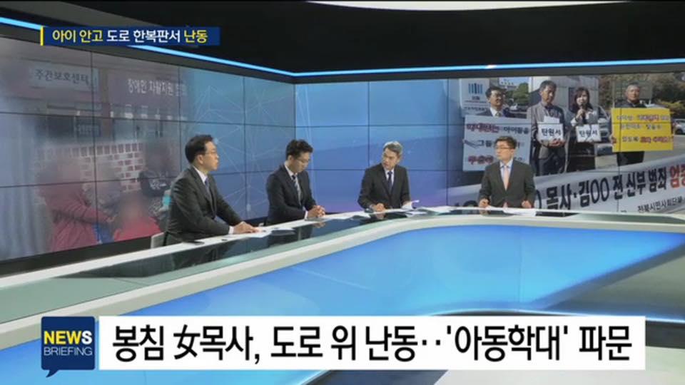 전북 봉침게이트-아동학대4.jpg