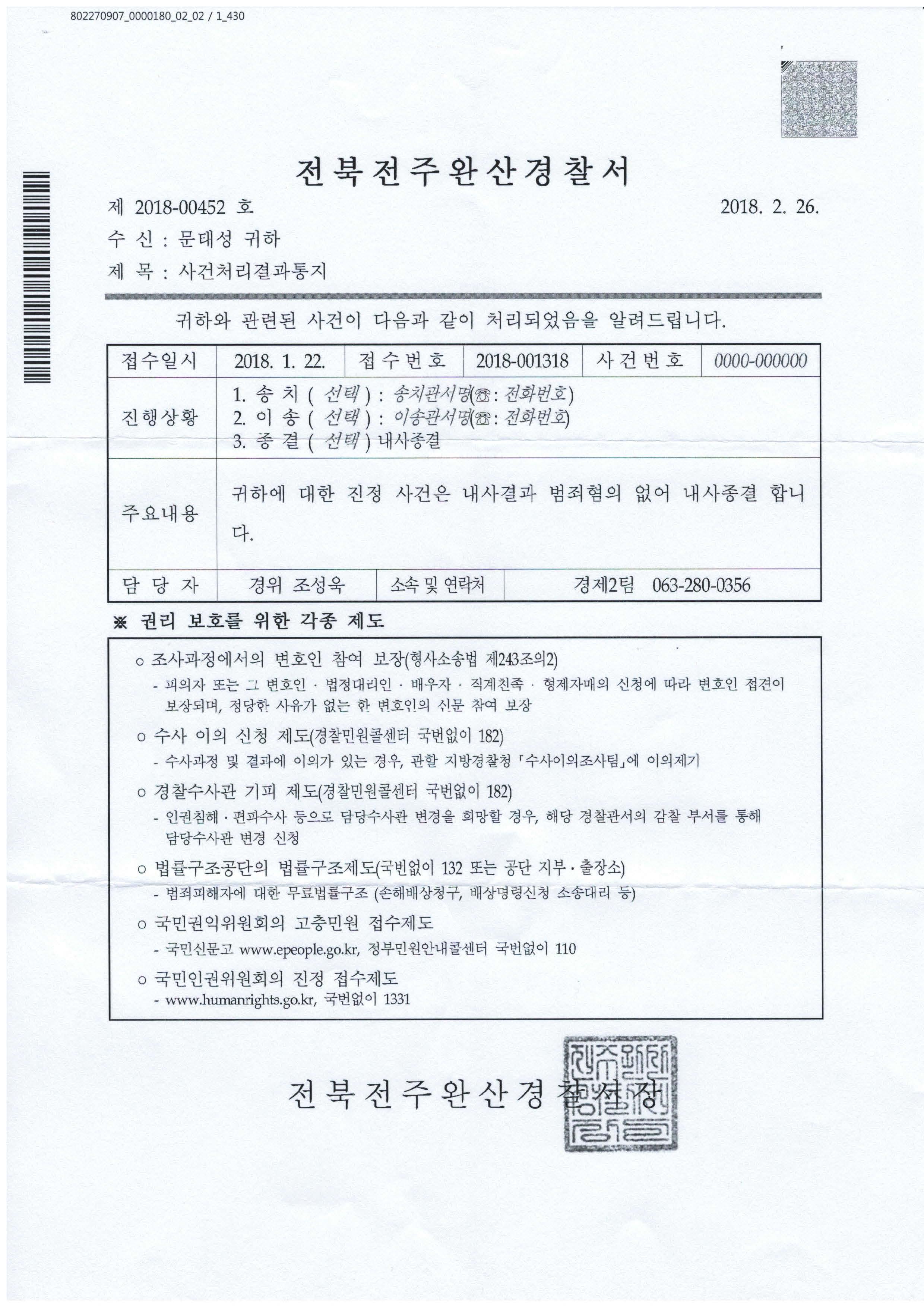 18.2.26_접수번호2018-001318(완산경찰서 내사종결).jpg