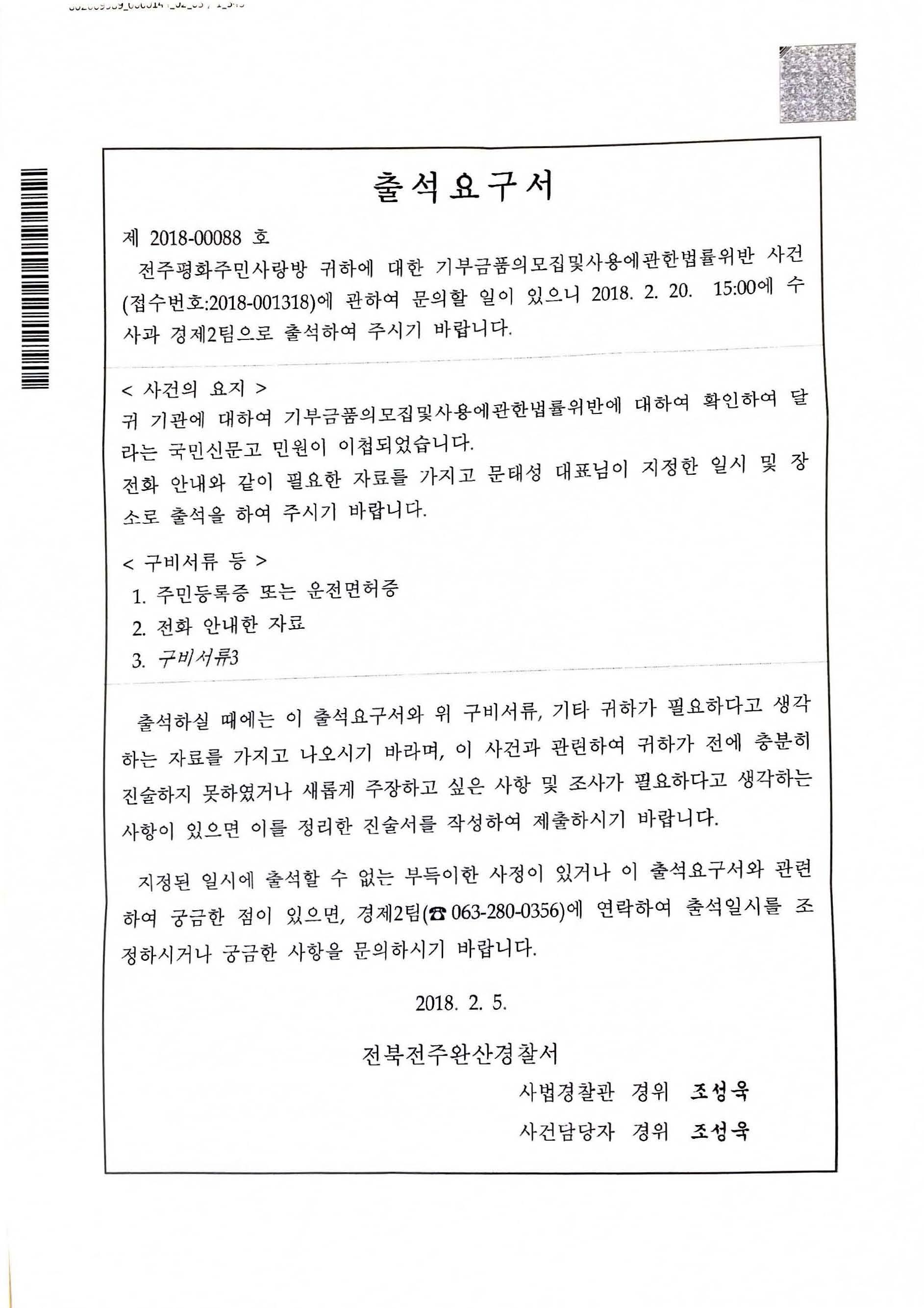 18.2.20_전주완산경찰서 출석요구서(기부금품법 위반).jpg