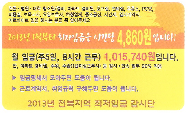 2013년 전북지역 최저임금감시단(1).jpg