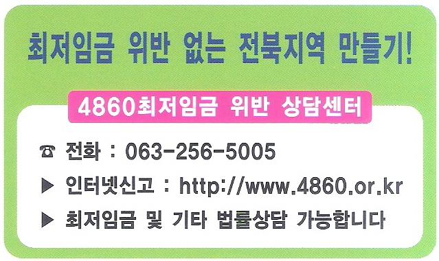 2013년 전북지역 최저임금감시단.jpg