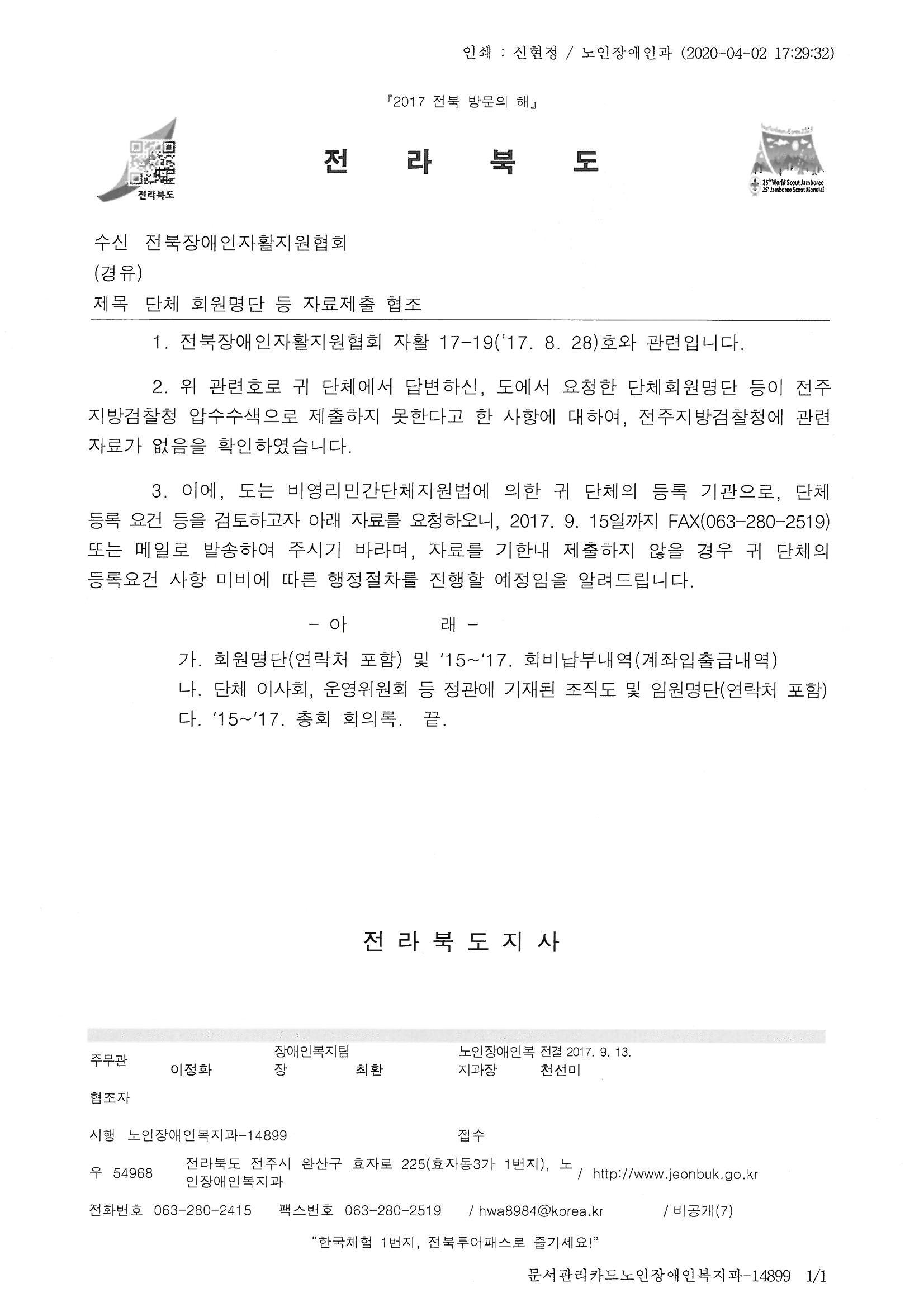 17.9.13_전북도 전북장애인자활지원협회 단체등록 말소 관련.jpg