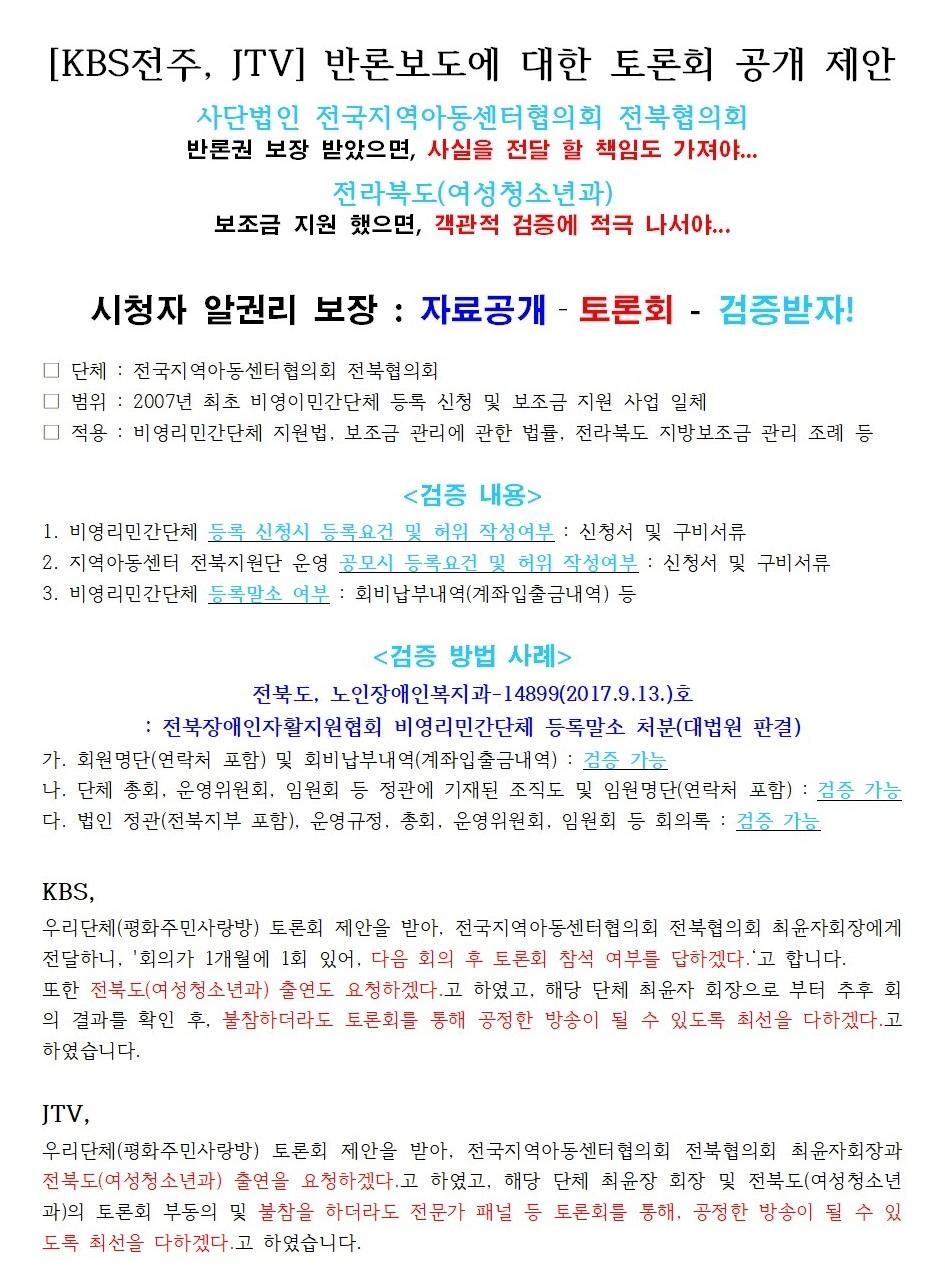 20.916_KBS전주, JTV 반론보도에 대한 토론회 공개 제안1.jpg