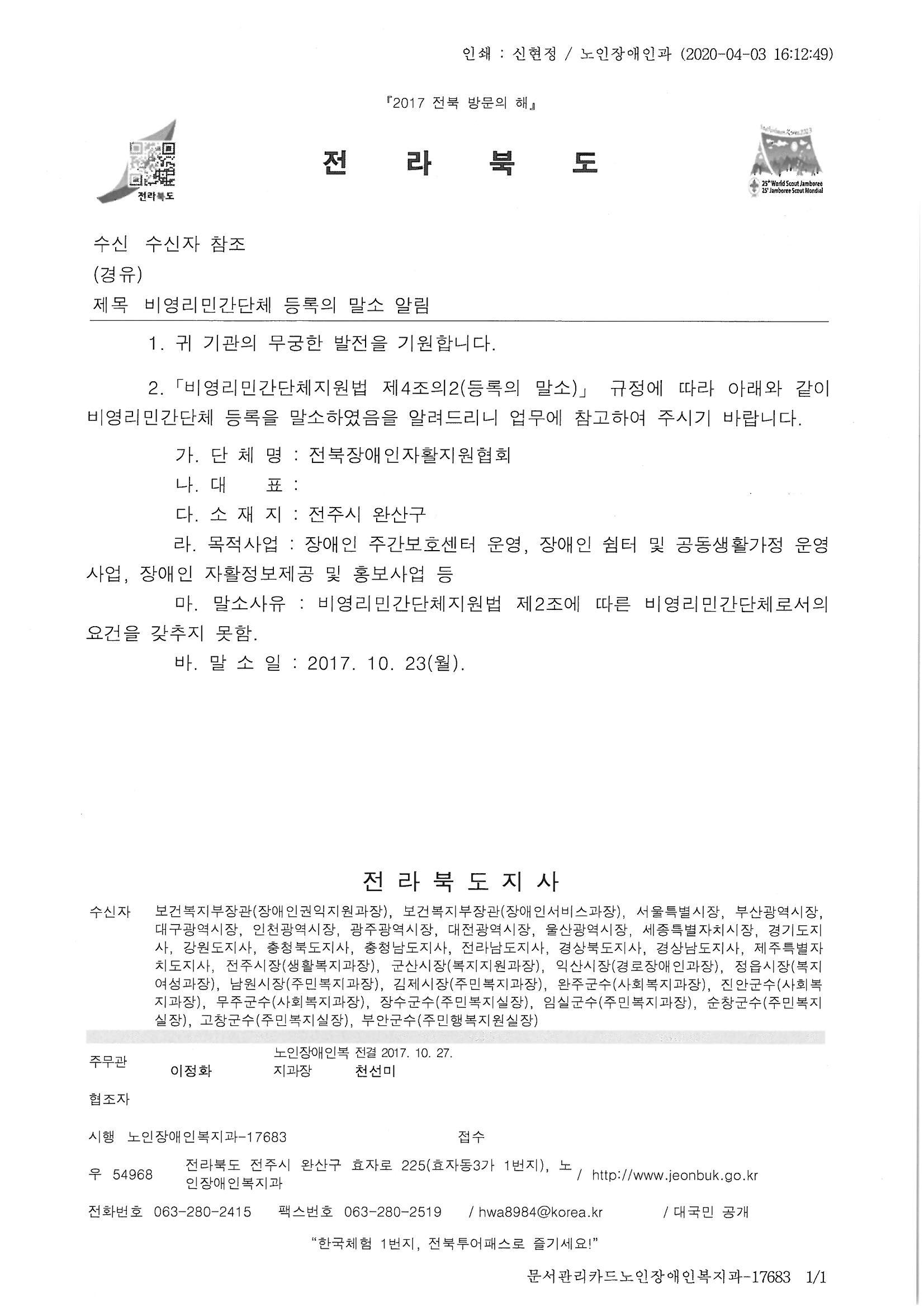 전북도 노인장애인과-17683(2017.10.27)호-전북장애인자활지원협회 단체등록 말소 알림.jpg