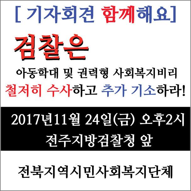 17.11.24_기자회견SNS_2.jpg