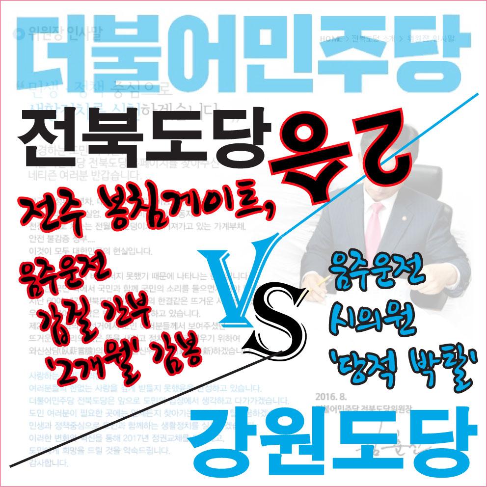 민주당-전북도당-2승.jpg