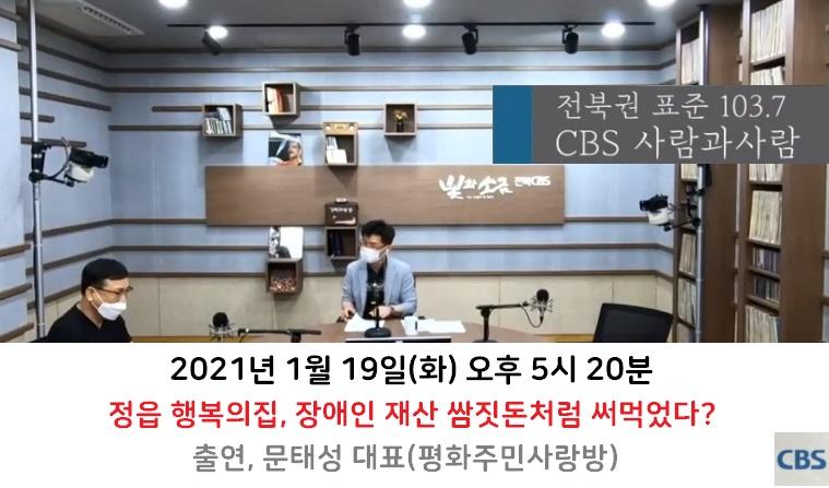 [21.1.19 전북CBS 사람과사람] 정읍 행복의집 인터뷰.jpg