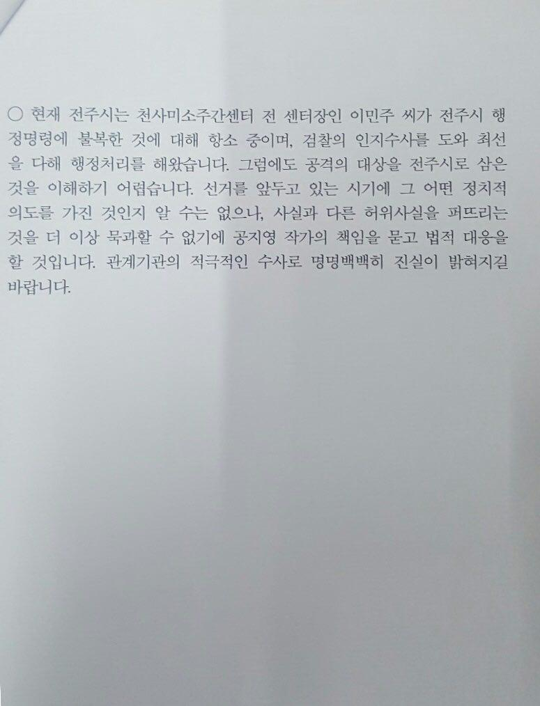 18.3.28_전주시 복지환경국장 기자회견2-2.jpg