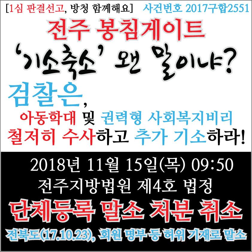 18.11.15_봉침사건-단체등록-말소-취소(1심판결선고).jpg