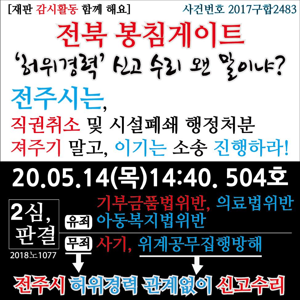 20.5.14_전북봉침게이트-시설직권취소-재판감시-활동-함께해요.jpg