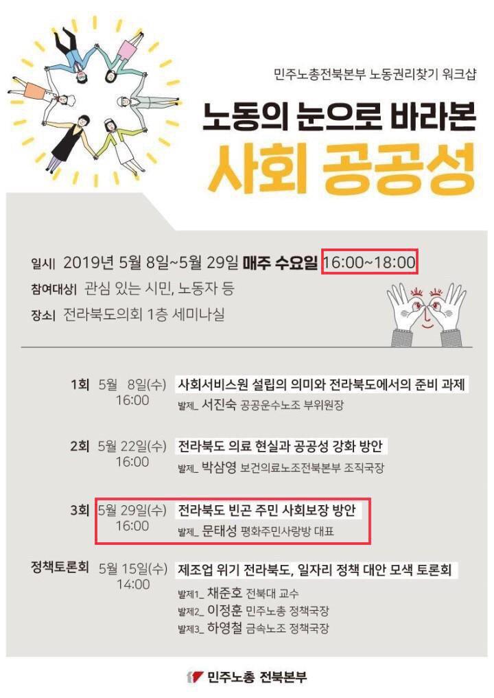 19.5.29(수).오후4~6시.전북도의회1층세미나실.jpg