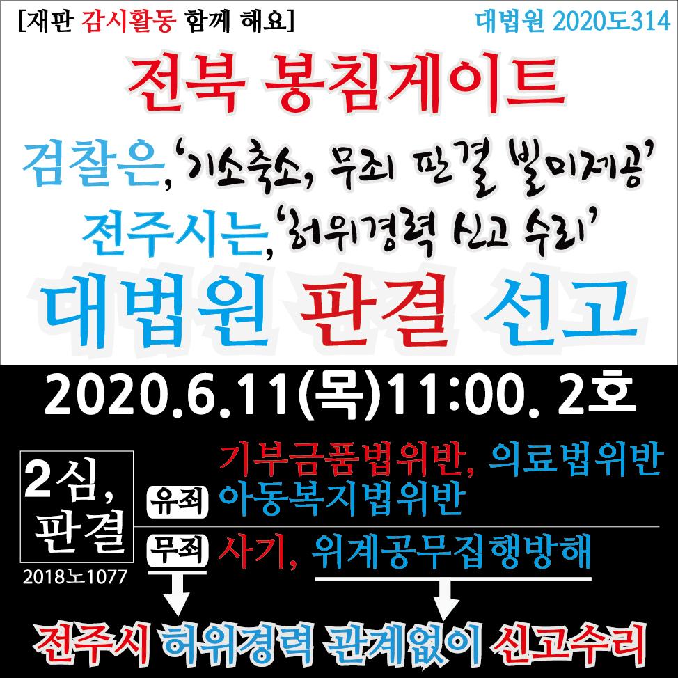 20.6.11_전북봉침게이트-사기등-대법원-판결선고_재판감시활동함께해요.jpg