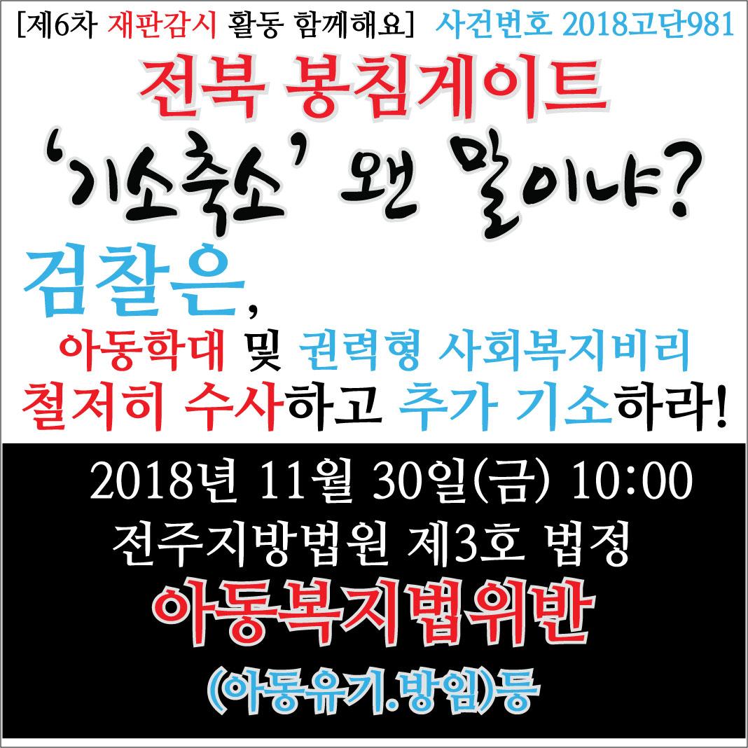 18.11.30_전북봉침게이트-아동학대(6차).jpg