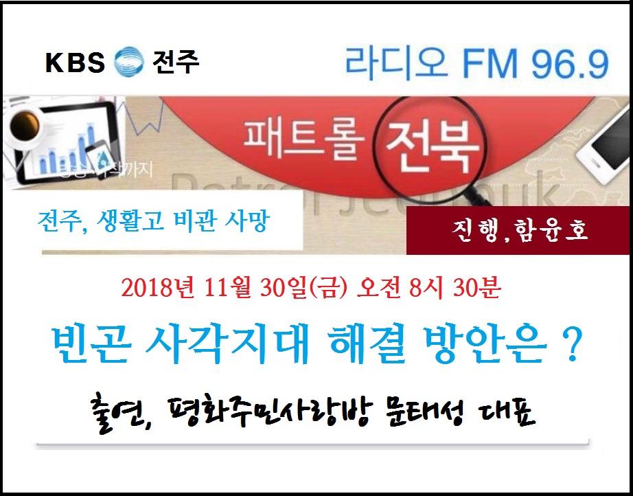 18.11.30(금) KBS전주 라디오 전북패트롤_빈곤사각지대 해결 방안은(함윤호.문태성).jpg