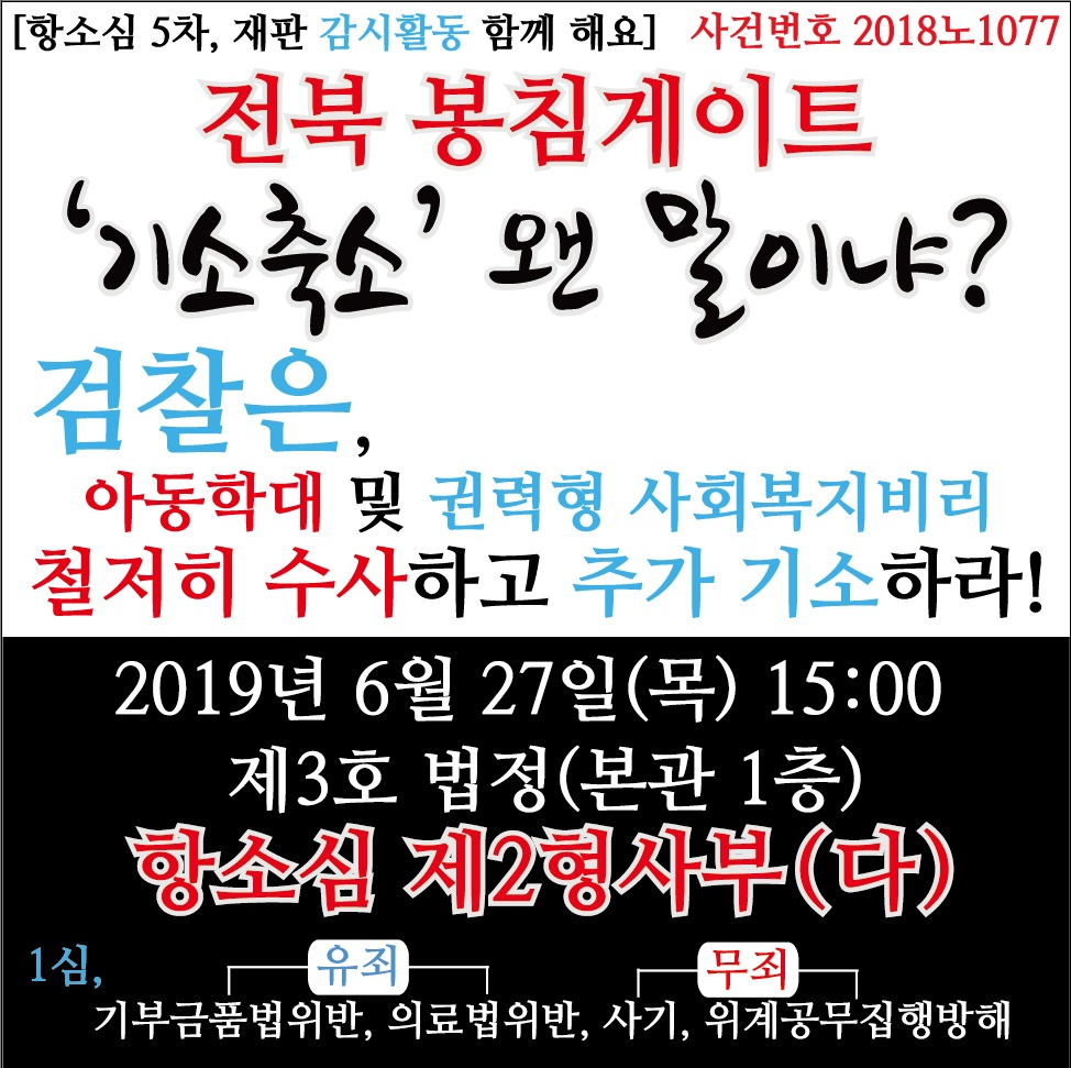 19.6.27_전북봉침게이트-사기외3건(2심).jpg