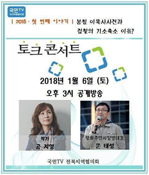 18.1.6_국민TV공개방송.jpg