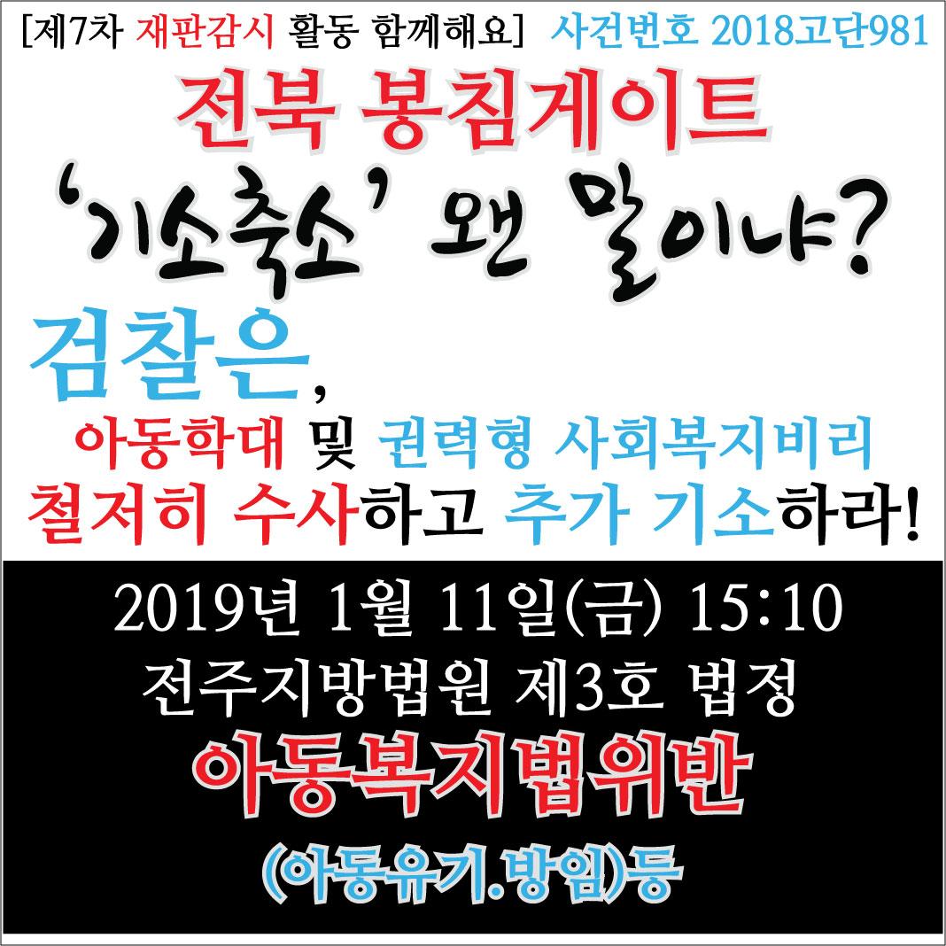 19.1.11_전북봉침게이트_아동학대(2018고단981_7차공판).jpg