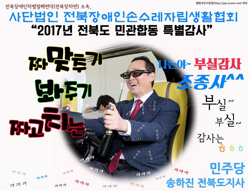 17.8.21-25_송하진-손수레-부실감사.jpg
