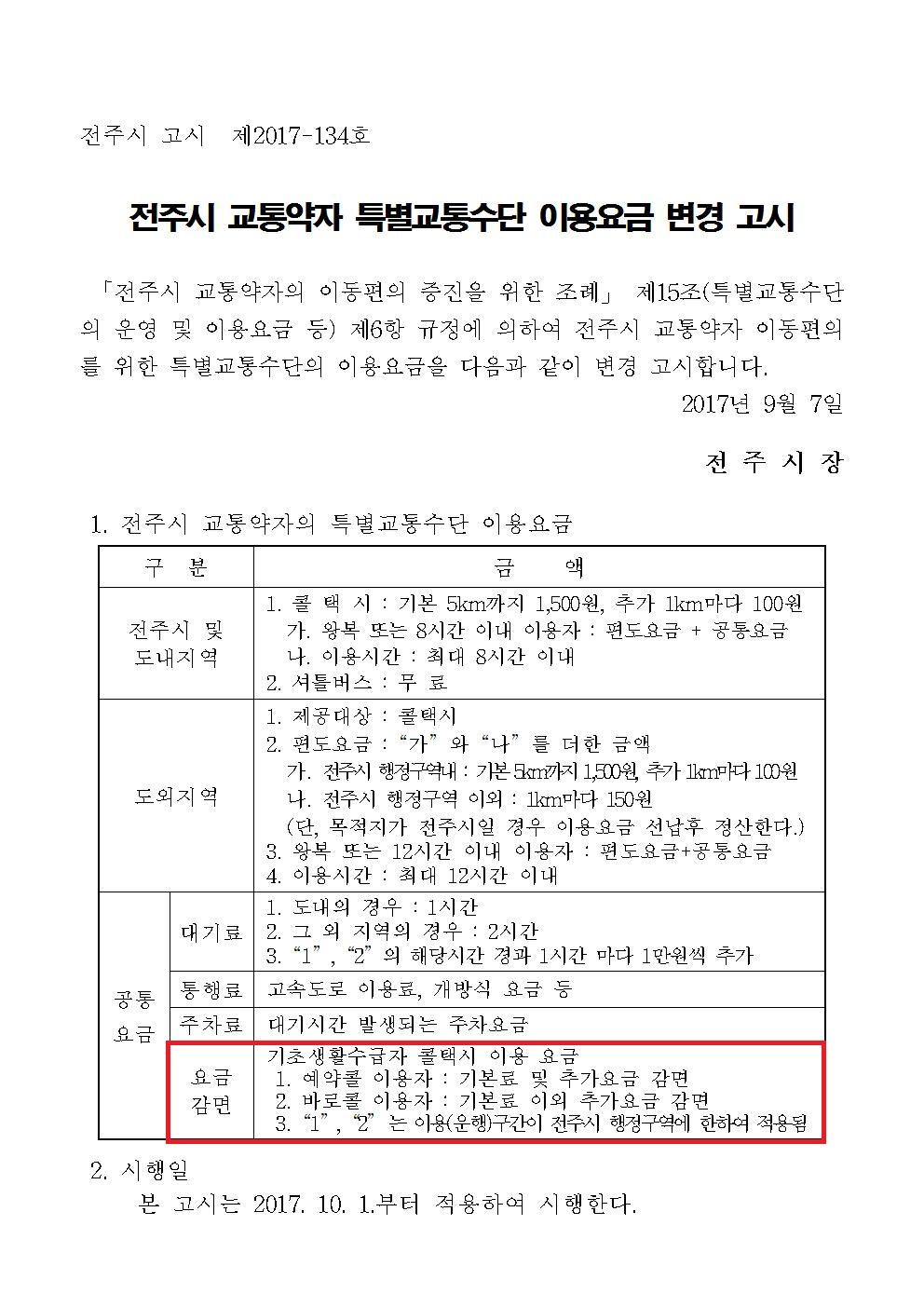17.9.8_교통약자특별교통수단이용요금(변경)고시001.jpg