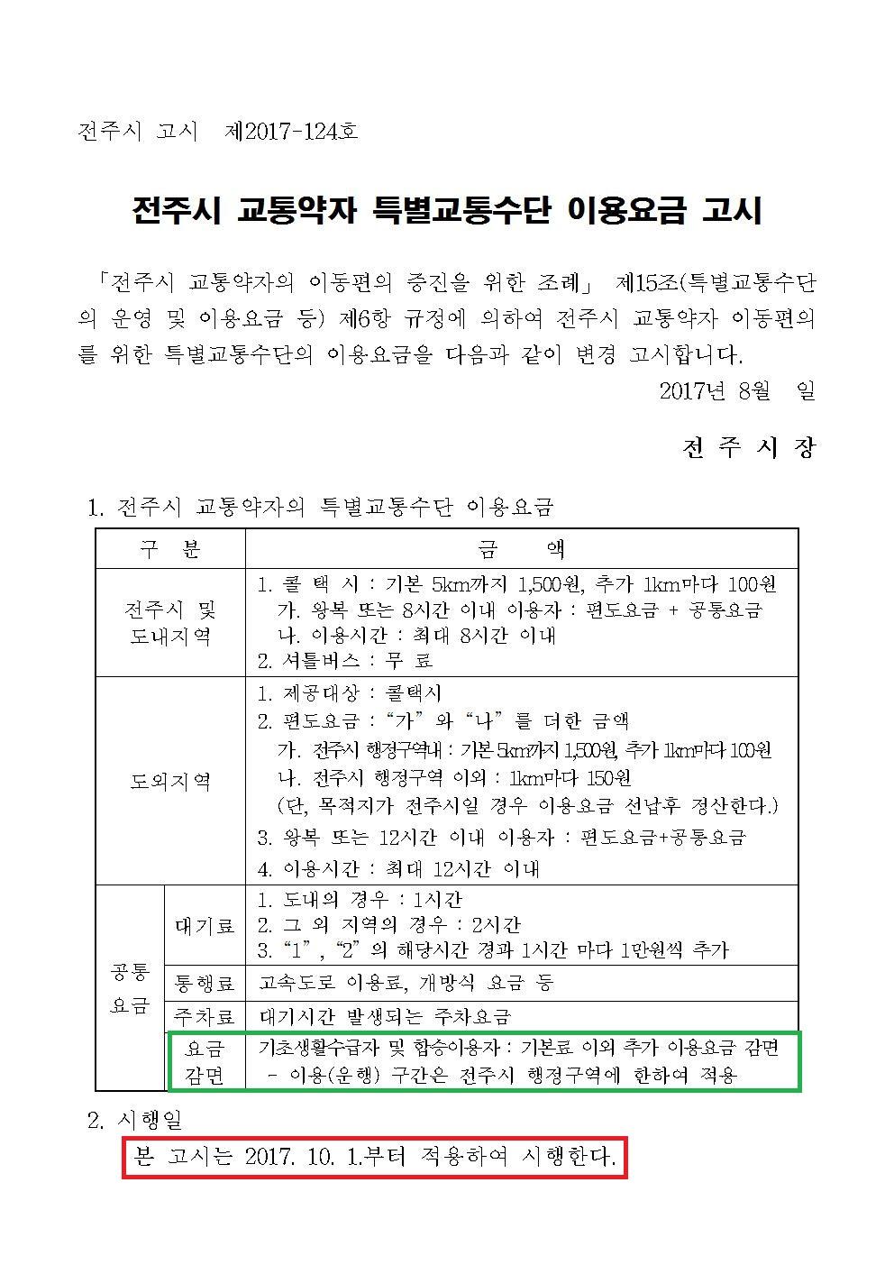 교통약자+특별교통수단+이용요금(변경)+고시(2017.10.1)1.jpg