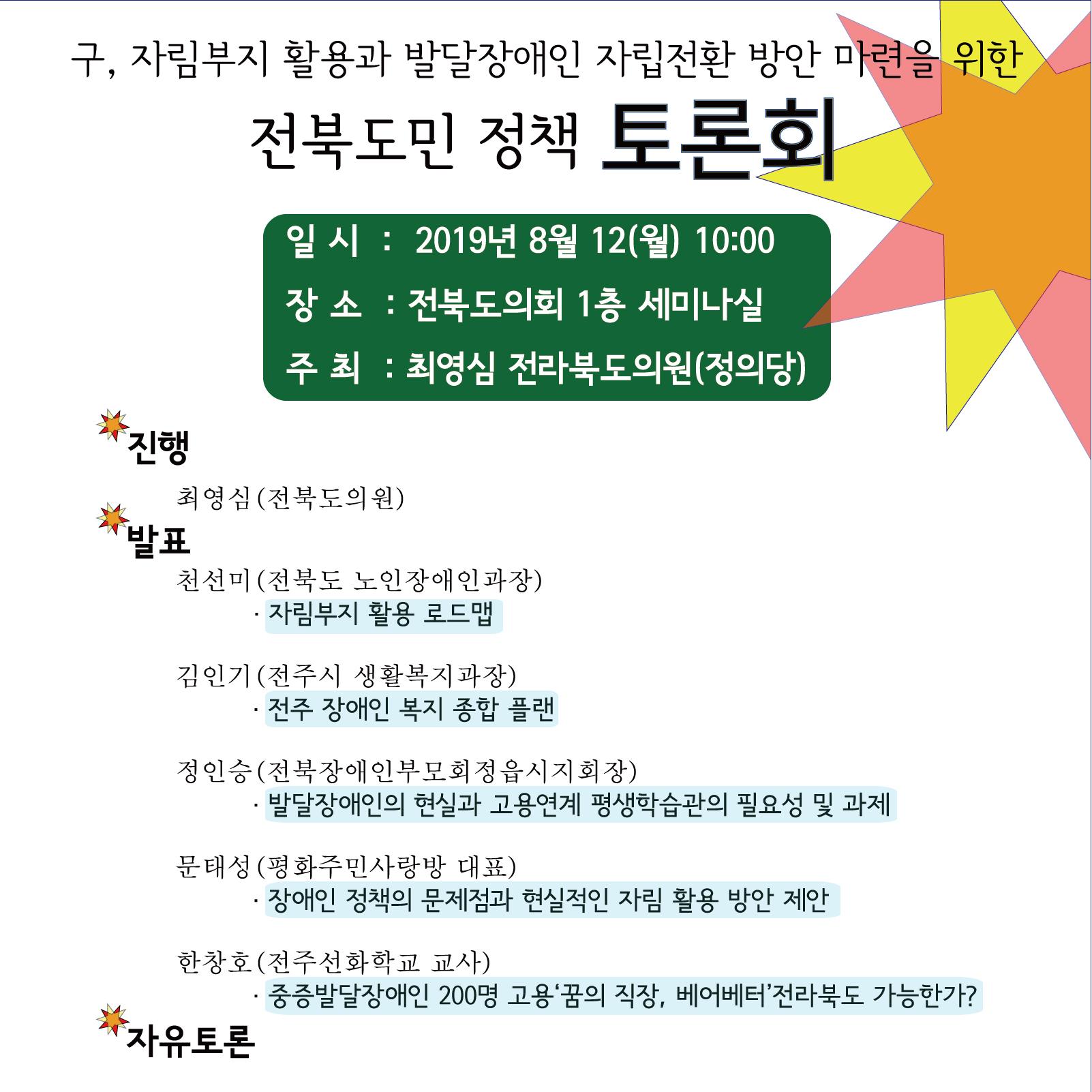 19.8.12_도의원-토론회.jpg