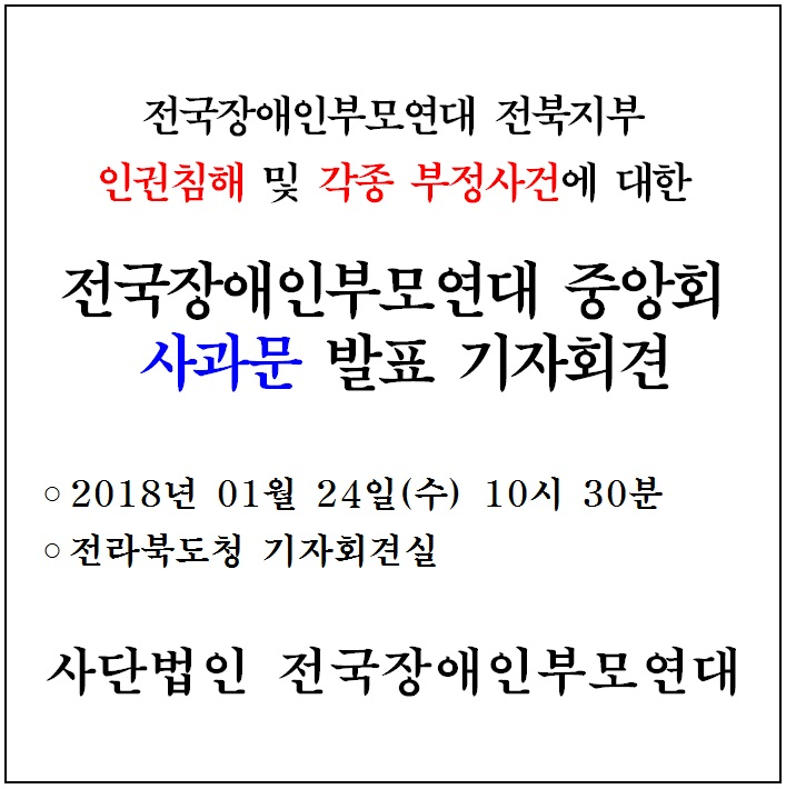 18.1.24(수) 오전10시30분 전국장애인부모연대 사과 기자회견.jpg