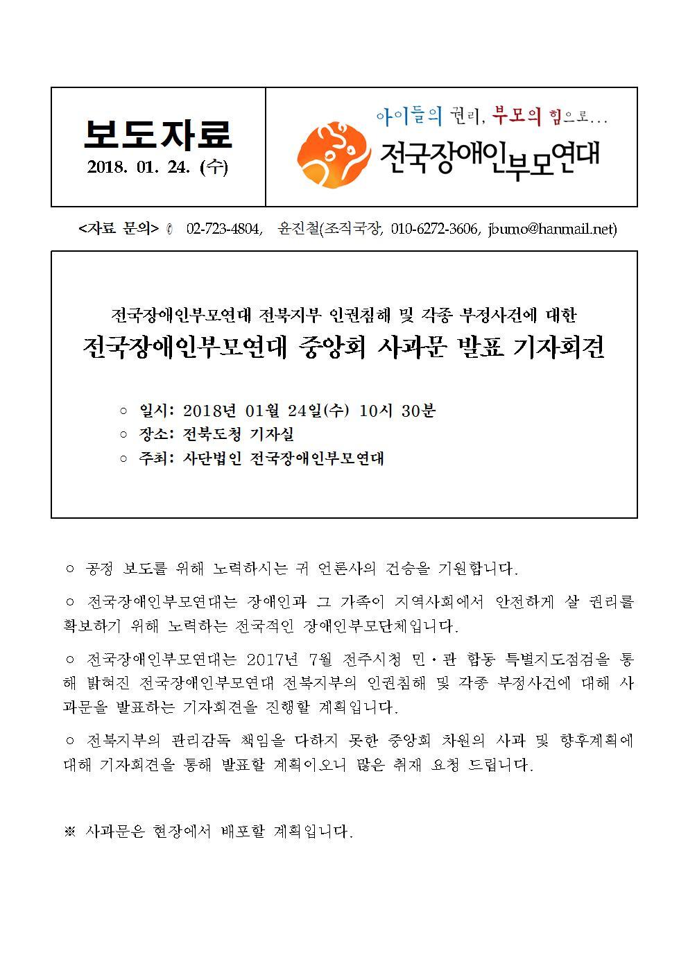 [보도자료]전국장애인부모연대 전북지부 사건에 대한 중앙회 사과 기자회견.jpg
