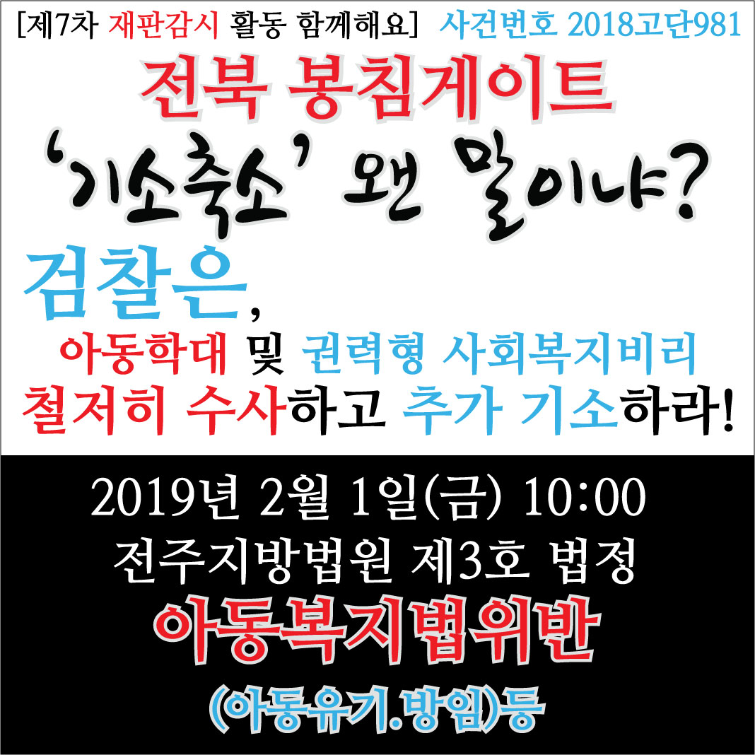 19.2.1_전북봉침게이트_아동학대(2018고단981_7차공판).jpg