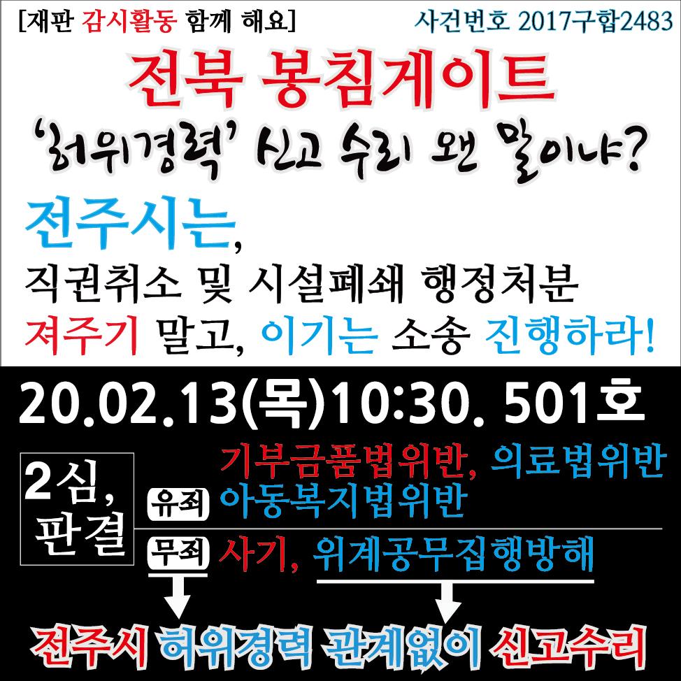 20.2.13_전북봉침게이트-직권취소.시설폐쇄....jpg