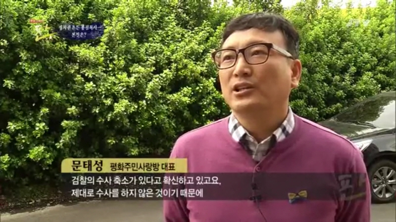 [18.4.13 JTV] 전주 봉침게이트, 정치권 흔든 봉침목사...본질은42.jpg