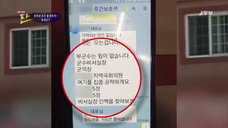 [18.4.13 JTV] 전주 봉침게이트, 정치권 흔든 봉침목사...본질은20.jpg