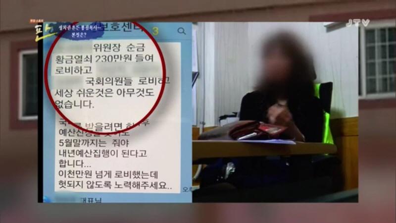 [18.4.13 JTV] 전주 봉침게이트, 정치권 흔든 봉침목사...본질은17.jpg