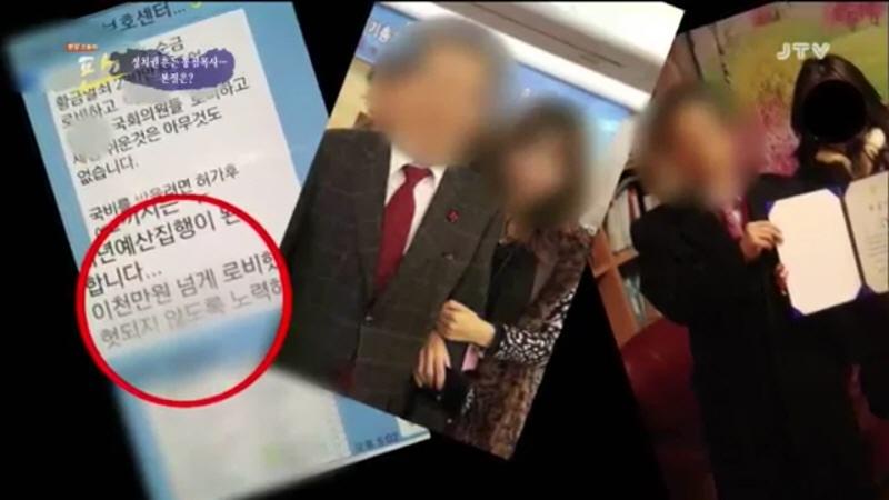 [18.4.13 JTV] 전주 봉침게이트, 정치권 흔든 봉침목사...본질은12.jpg