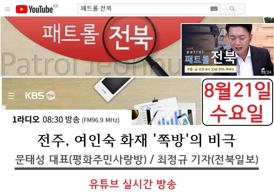 19.8.21(수)_KBS라디오_패트롤전북_전주, 여인숙 화재 쪽방의 비극.jpg