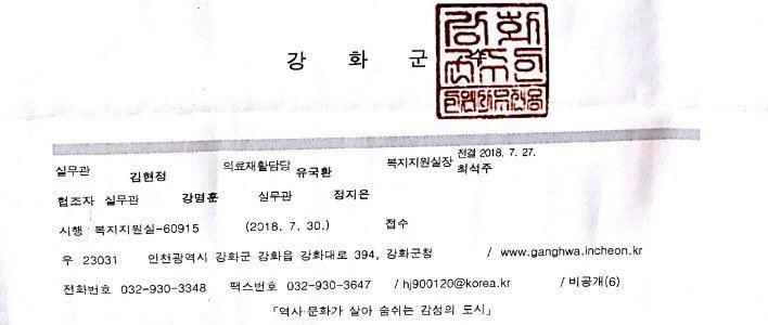 18.7.27 강화군 복지지원실-60915_기초생활보장 적합결정 안내 공문(오진욱)2.jpg