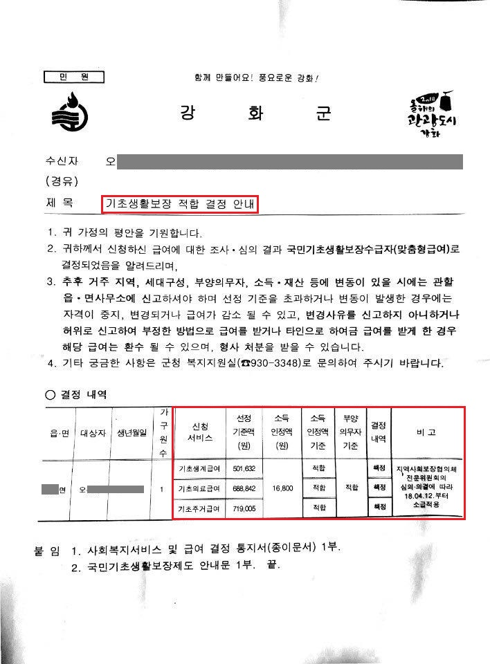 18.7.27 강화군 복지지원실-60915_기초생활보장 적합결정 안내 공문(오진욱)1.jpg