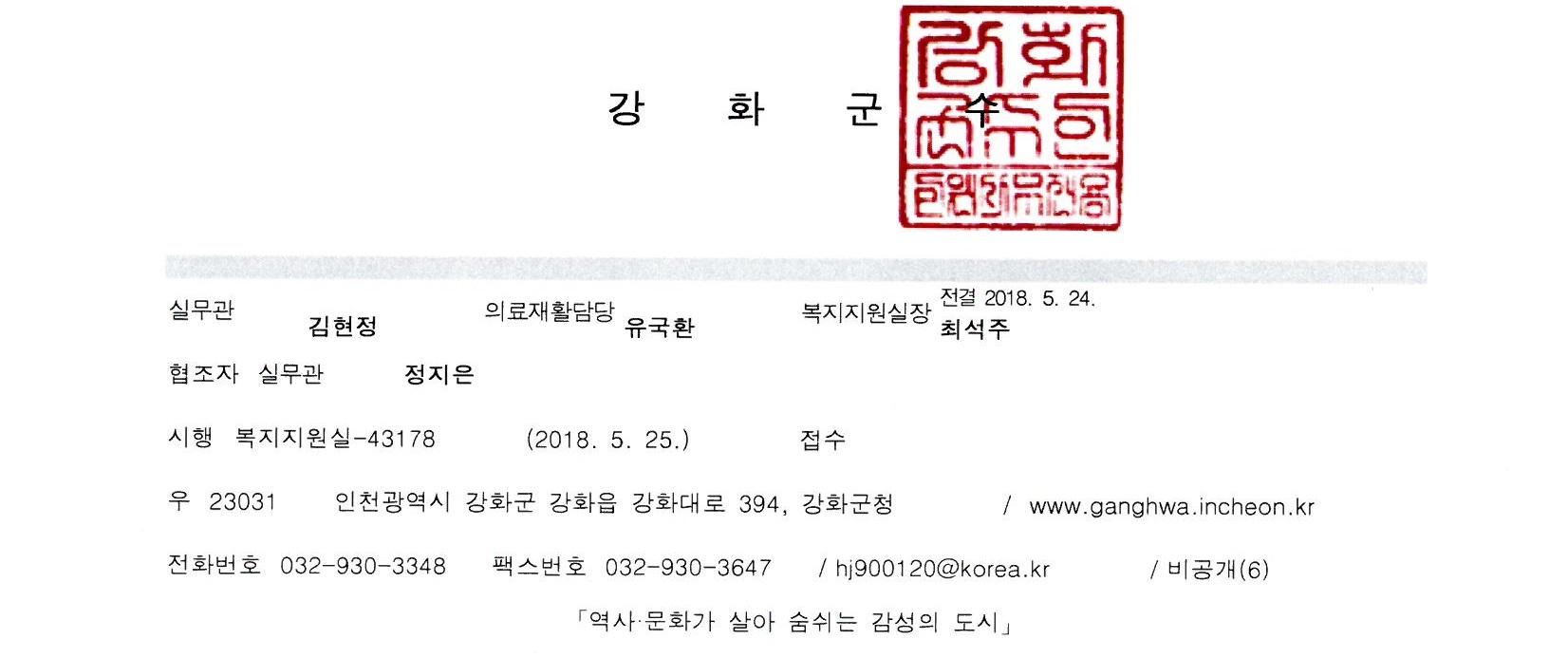 18.5.25 기초생활보장 부적합 결정 안내_강화군 공문_복지지원실-43178_2.jpg