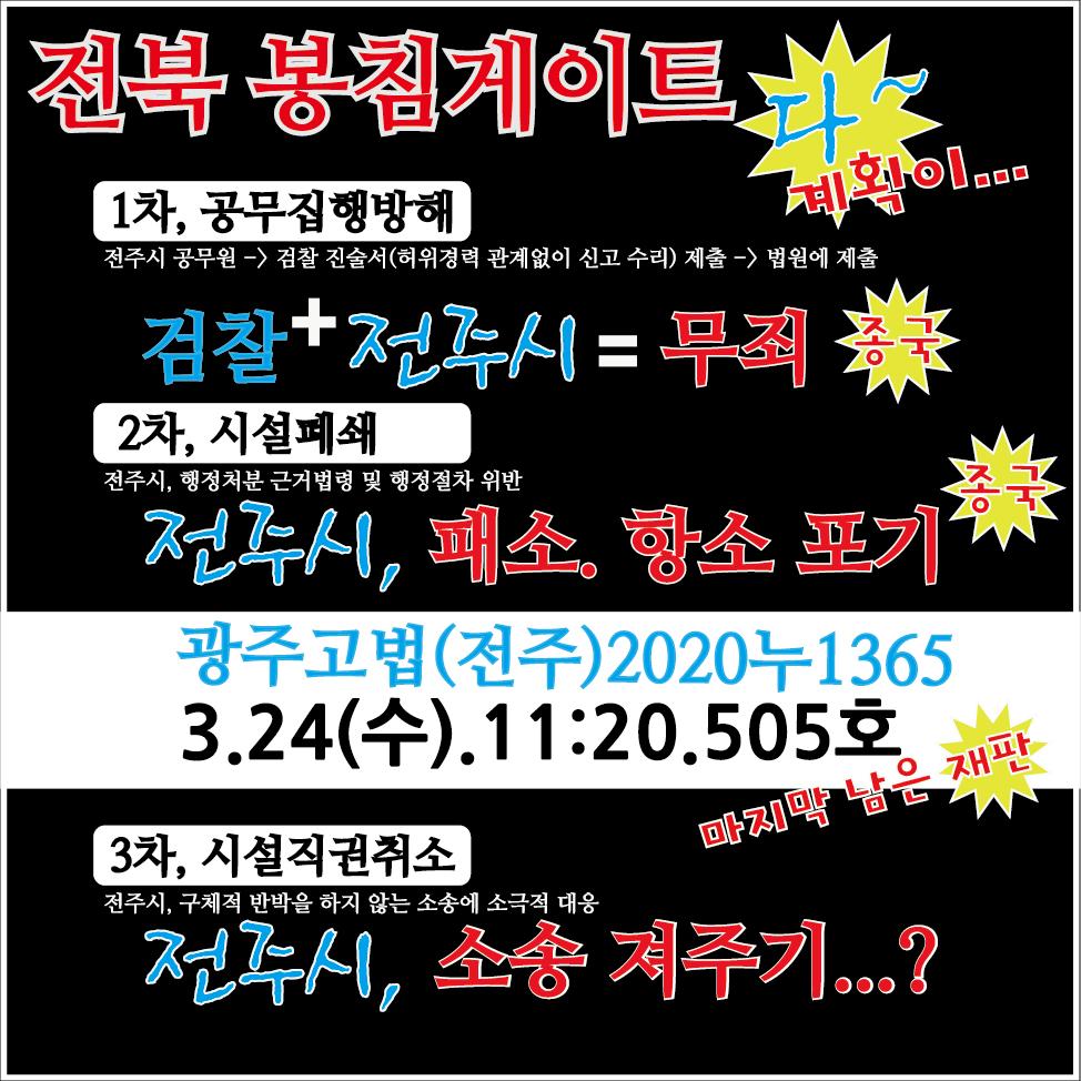 21.3.24_전북-봉침게이트-재판-일정-안내_시설직권취소.jpg