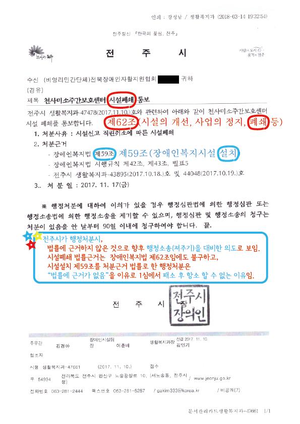 21.2.16_전주시-생활복지과-47001(2017.11.10)호.jpg