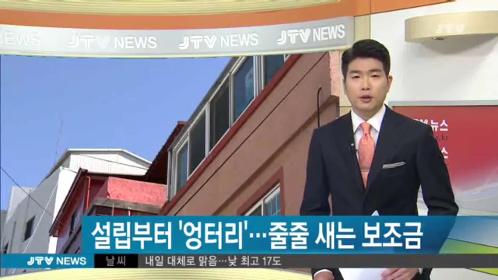 [17.11.05 JTV] 봉침목사 시설 모태인 단체도 설립부터 '엉터리'...줄줄 새는 보조금1.jpg