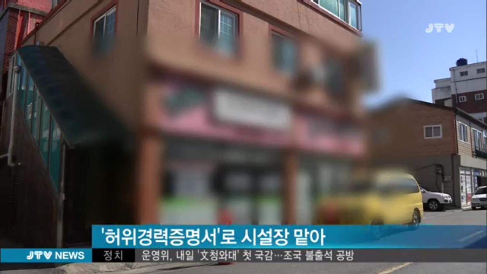 [17.11.05 JTV] 봉침목사 시설 모태인 단체도 설립부터 '엉터리'...줄줄 새는 보조금8.jpg